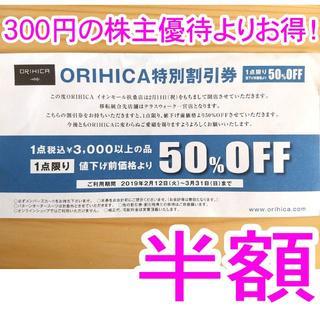 オリヒカ(ORIHICA)のオリヒカ 半額クーポン(ショッピング)