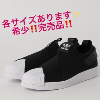 アディダス(adidas)の各サイズあり❤️希少❤️アディダス スーパースリッポン❤️黒×白ロゴ(スリッポン/モカシン)