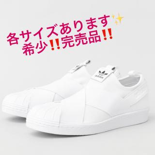アディダス(adidas)の各サイズあり❤️希少❤️アディダス スーパースリッポン❤️白×黒ロゴ(スリッポン/モカシン)
