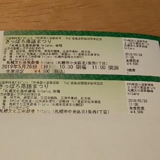 さっぽろ落語まつり チケット2枚 連番(落語)