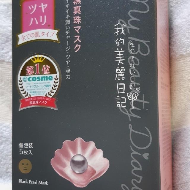 我的美麗日記 黒真珠マスクの通販