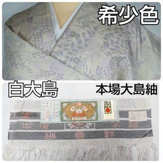 白大島 証紙付き 本場大島紬 手織り 花柄 白 紫 162 キモノリワ(着物)