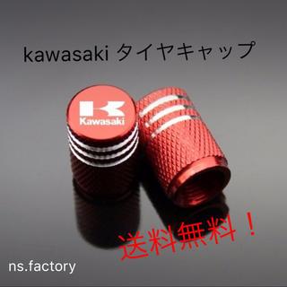 カワサキ(カワサキ)の大人気!Kawasakiタイヤキャップ(車外アクセサリ)