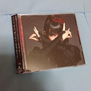 ベビーメタル(BABYMETAL)のBABYMETAL イジメ、ダメ、ゼッタイ 初回生産限定盤I盤(ポップス/ロック(邦楽))