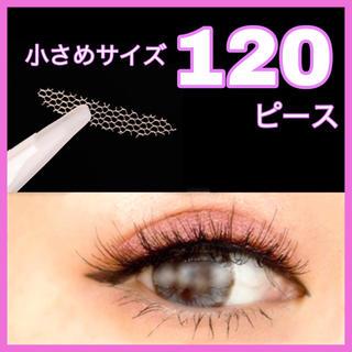 120ピース◆小•メッシュ アイテープ(その他)