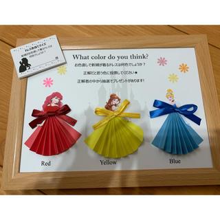 ディズニー(Disney)のドレス当てクイズ(ウェルカムボード)