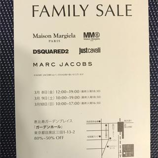 マルタンマルジェラ(Maison Martin Margiela)のマルタンマルジェラ mm6 ファミリーセール招待状(ショッピング)