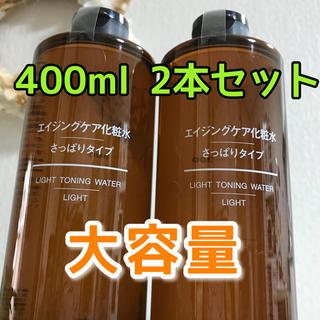 ムジルシリョウヒン(MUJI (無印良品))の新品 無印 エイジングケア化粧水 さっぱりタイプ 400ml 2本セット 化粧水(化粧水 / ローション)