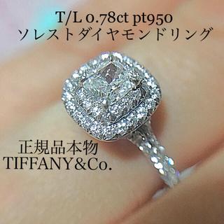 ティファニー(Tiffany & Co.)の限定1点早い者勝ち♥︎正規品本物磨き済 9号 T/L0.78ct ソレストリング(リング(指輪))