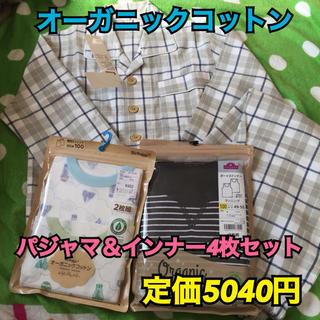フタフタ(futafuta)の《新品・未使用》オーガニックコットンパジャマ&インナー4枚 100cm(パジャマ)