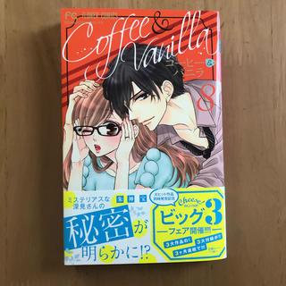 ショウガクカン(小学館)のコーヒー&バニラ 8巻(少女漫画)