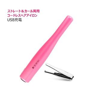 コードレスヘアアイロン USB充電タイプ(ヘアアイロン)