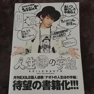 エグザイル トライブ(EXILE TRIBE)の人生ほの字組 NAOTO(アート/エンタメ)