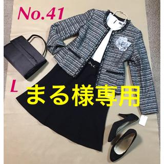 41【新品】レディーススーツ ママスーツ スカートスーツ  入園式 入学式 L(スーツ)