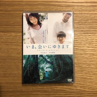 ショウガクカン(小学館)の【ski様専用】DVD いま、会いにゆきます (日本映画)