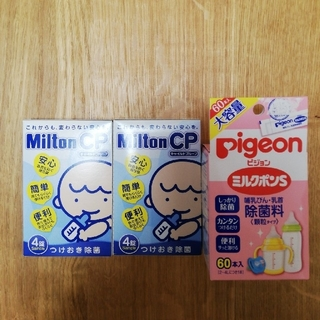 ピジョン(Pigeon)のピジョンミルクポンS60本&ミルトンCP4錠×2箱(哺乳ビン用消毒/衛生ケース)