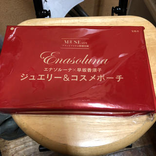 エナソルーナ(Enasoluna)のオトナミューズ 4月号 付録(ポーチ)
