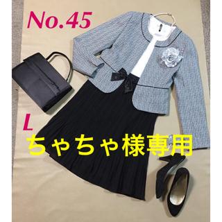 45【新品】レディーススーツ ママスーツ スカートスーツ  L(スーツ)