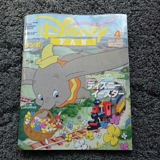 ディズニー(Disney)のディズニーファン 4月(アート/エンタメ/ホビー)