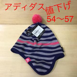 アディダス(adidas)の未使用アディダス 裏フリースニットキャップ 54〜57(帽子)