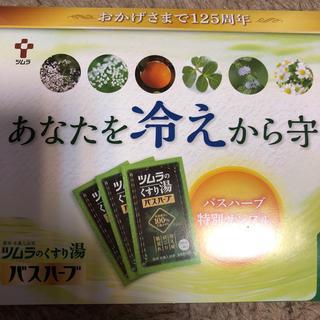 ツムラ(ツムラ)のツムラのくすり湯 バスハーブ 試供品6回分  (入浴剤/バスソルト)