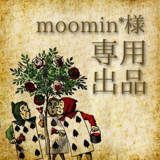 moomin*様☆専用(カード/レター/ラッピング)