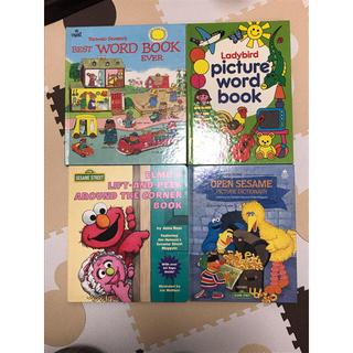 セサミストリート(SESAME STREET)のセサミストリート 他 英語の本 4冊セット(絵本/児童書)