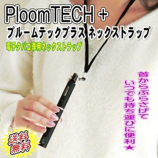 プルームテック(PloomTECH)のPloomTECH + プルームテックプラス 電子タバコ ネックストラップ(タバコグッズ)