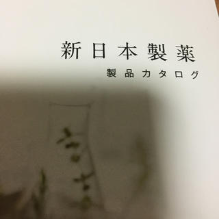 カタログ(その他)