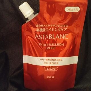アスタブラン(ASTABLANC)のWリフトエマルジョン しっとり(乳液/ミルク)