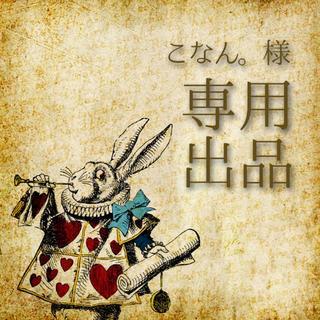 こなん。様☆専用(カード/レター/ラッピング)