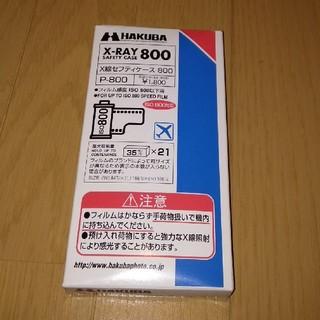 HAKUBA - 【中古】ハクバ写真産業 X線セフティケース800