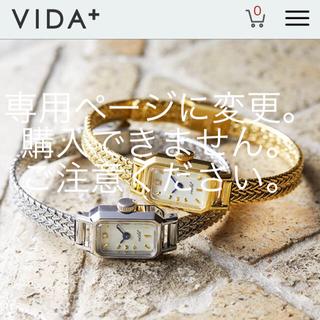ヴィーダプラス(VIDA+)の腕時計ヴィーダプラス レディース 一年保証付き(腕時計)