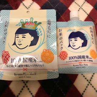 イシザワケンキュウジョ(石澤研究所)のお米のパックセット(パック/フェイスマスク)