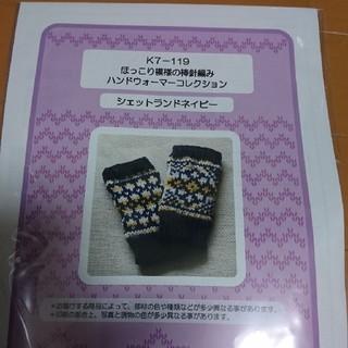 ハンドウォーマー 手編みキット(手袋)
