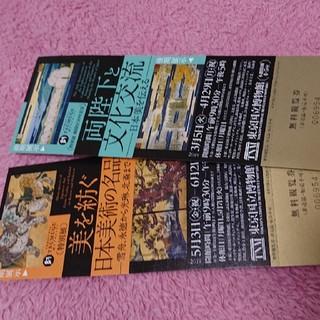 美を紡ぐ日本美術の名品/両陛下と文化交流 無料観覧券 各一枚(美術館/博物館)