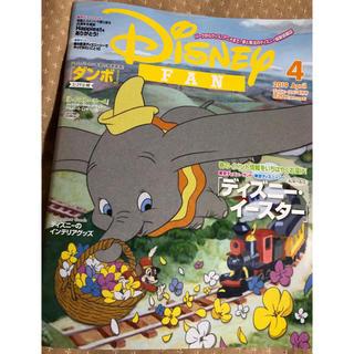 ディズニー(Disney)のディズニーファン 4月号(アート/エンタメ/ホビー)