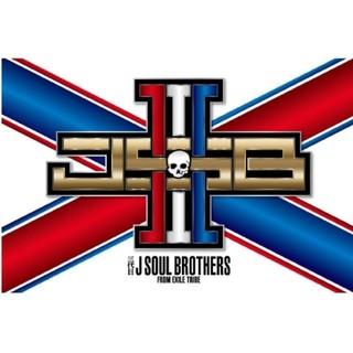 サンダイメジェイソウルブラザーズ(三代目 J Soul Brothers)のなつみ様専用(その他)