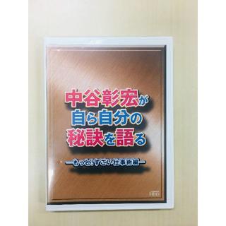 中谷彰宏が自ら自分の秘訣を語る―もっと!すごい仕事術編― CD(朗読)
