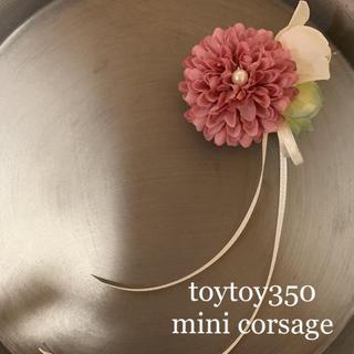 ★ toytoy350/R1 #小さなコサージュ 髪飾り ローズピンク(コサージュ/ブローチ)