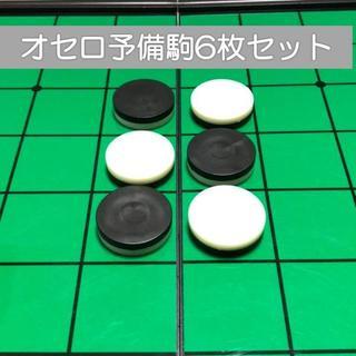 駒 6枚 予備用 オセロ リバーシー マグネット(オセロ/チェス)