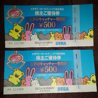 セガ(SEGA)のUFOキャッチャー セガ  チケット(遊園地/テーマパーク)