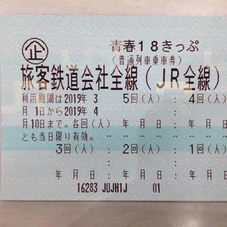 即発送 青春18きっぷ 残り5回分 未使用 返却不要(鉄道乗車券)