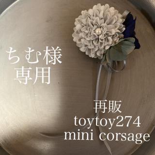 ちむ様専用 再販★ toytoy274/R7 #小さなコサージュ 髪飾り(コサージュ/ブローチ)