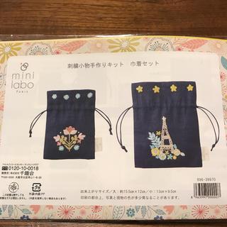 ベルメゾン(ベルメゾン)のベルメゾン minilabo 刺繍小物手作りキット(生地/糸)