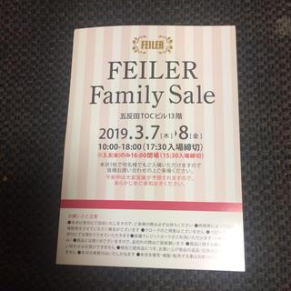 フェイラー(FEILER)のフェイラー  ファミリーセール  東京(その他)