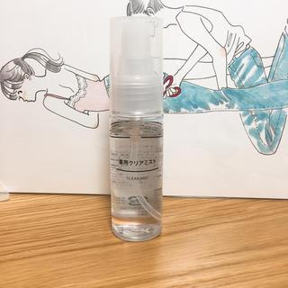 ムジルシリョウヒン(MUJI (無印良品))の無印良品 薬用クリアミスト(化粧水 / ローション)