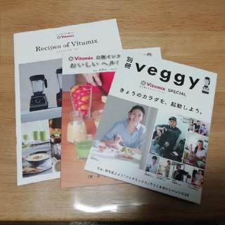 バイタミックス(Vitamix)のバイタミックス レシピ本(ジューサー/ミキサー)