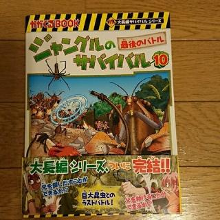 アサヒシンブンシュッパン(朝日新聞出版)のジャングルのサバイバル 10 最後のバトル(少年漫画)