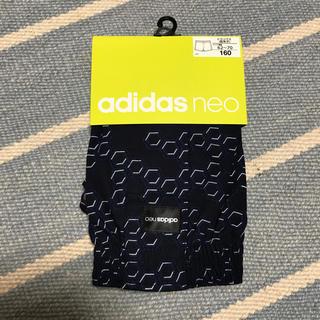 アディダス(adidas)の新品未使用 adidas neo トランクス  160㎝(下着)